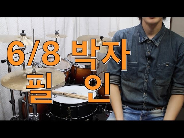 [고니드럼][초급] 6/8박자 필인  [드럼배우기][드럼강좌][레슨]