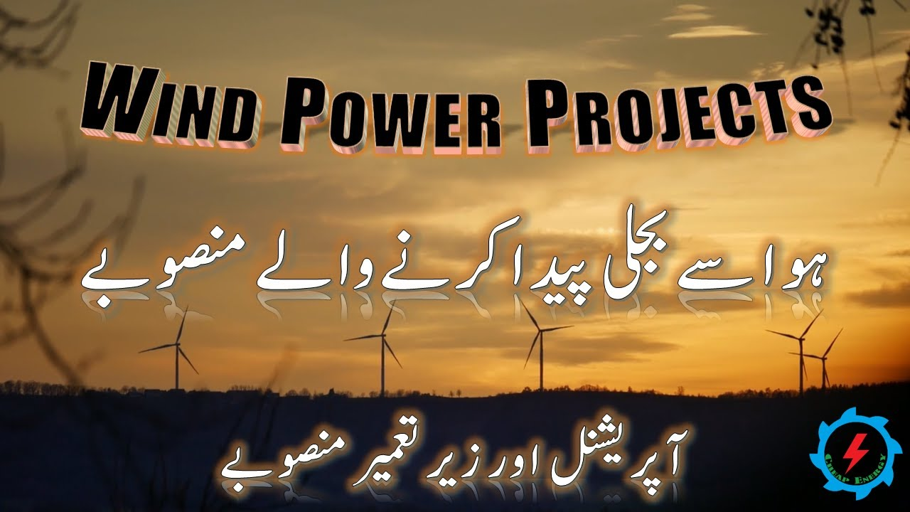 Wind Energy Projects | Operational & Under Construction Projects