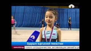 Будущее кыргызской гимнастики