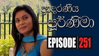 Adaraniya Purnima | Episode 251 20th July 2020 Thumbnail