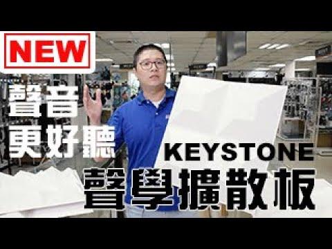 楔石攝影器材新品-讓聲音更好聽,KEYSTONE聲學擴散板