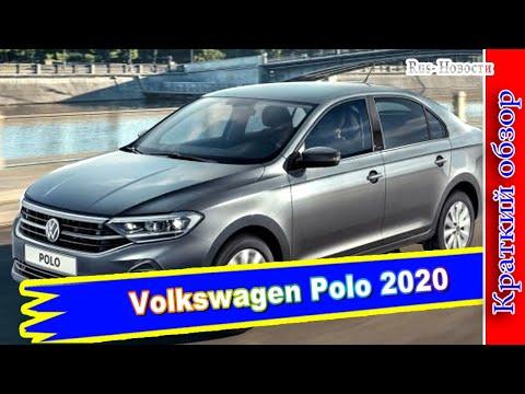 Авто обзор -  Volkswagen Polo Лифтбек
