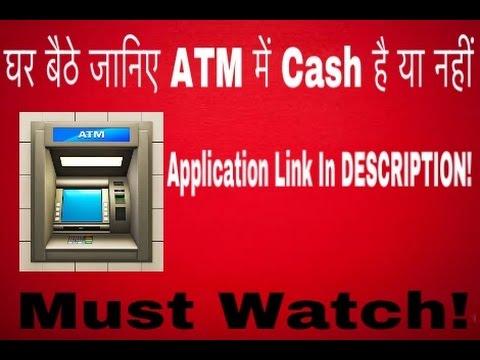 find-atm-with-cash-sitting-at-home-|-घर-बैठे-जानिए-atm-में-cash-है-या-नहीं