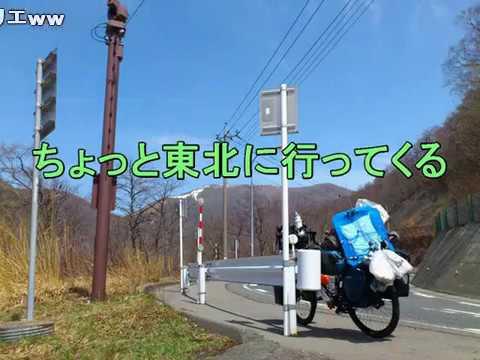 5万円でぶらり東北自転車旅② 神奈川県川崎~群馬県渋川