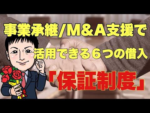 経営者保証なしも?事業承継、M&Aで活用できる「信用保証制度」6選