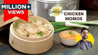 Chicken Momo  चकन मम बनन क आसन तरक  ममस रसप  Easy Momos recipe  Chef Ranveer Brar