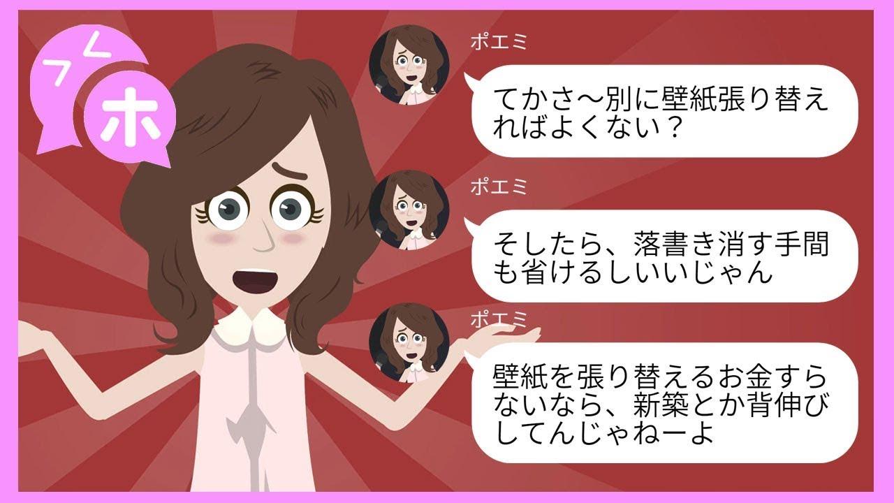 Lineアニメ 新築にママ友呼んだら寝室の壁が落書き 傷だらけに
