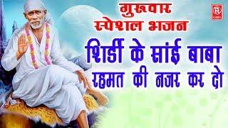 Guruwar Special Bhajan | Shirdi Ke Sai Baba Rahmat Ki Nazar Kar Do | Paras Jain | Rathore Cassettes