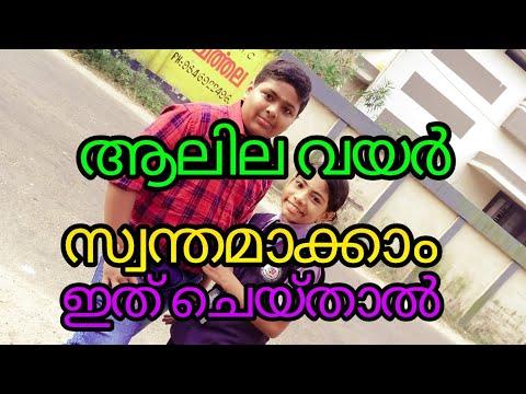 ആലിലവയർ സ്വന്തമാക്കാം നിങ്ങൾക്കും ഇങ്ങനെ ചെയ്താൽ,,?/ health food tips in Malayalam
