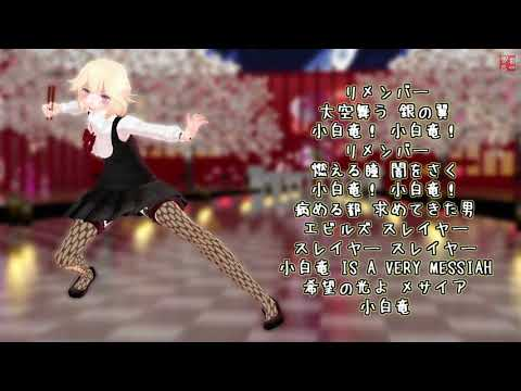 【リン・ミンメイ】小白竜【ONE(CeVIO)カバー曲】