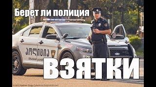Берет ли полиция взятки? Сравниваем ДПС России и Грузии!