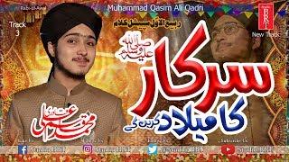 Sarkar Ka Milad Kryn Gy | New Best Rabi-ul-Awal Naat 2018 | Muhammad Qasim Ali Qadri | Studio BRT