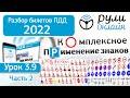 Б 3.9. Разбор билетов ПДД 2020 на тему Комплексное применение знаков (Часть 2)