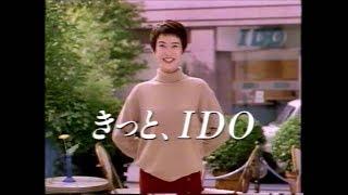 1993頃 IDO安田成美 NTT Docomo 内藤剛志 日本テレコム 宮沢りえ FM横浜...