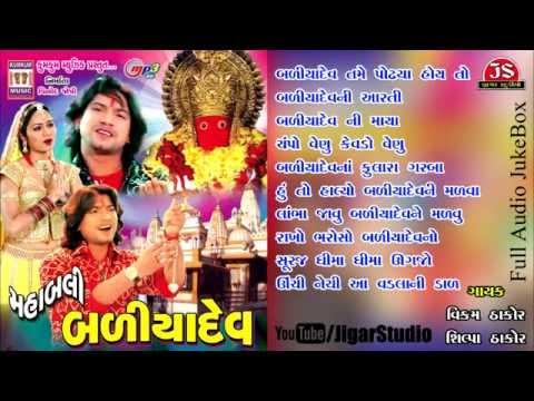 Mahabali Baliyadev - Vikram Thakor