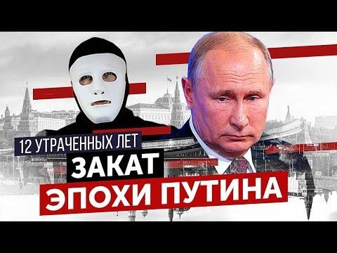 Путин. Конец Эпохи