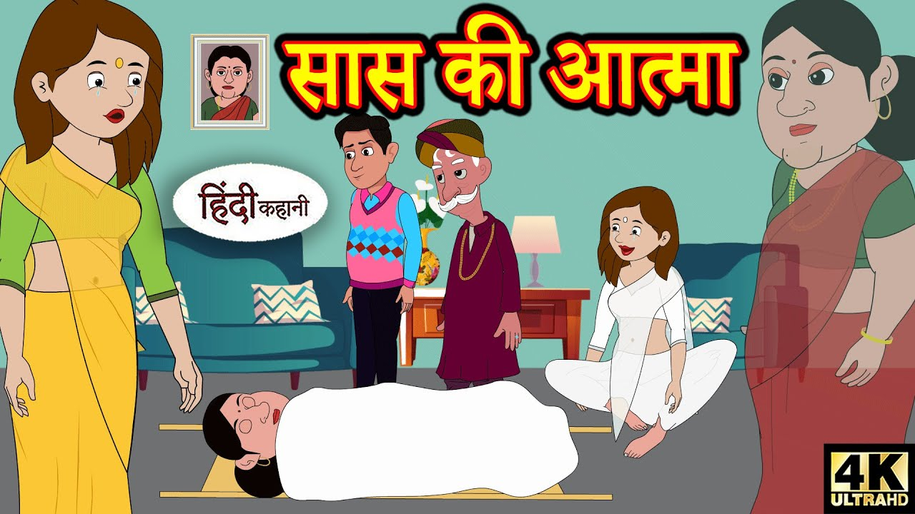 सास की आत्मा Kahani | Hindi Kahaniya | Bedtime Moral Stories | Hindi story | Funny | Story in hindi