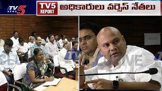 సీఎం దగ్గరకు విజయనగరం పంచాయతీ! | Officials Vs TDP Leaders In Vizianagaram | TV5 News