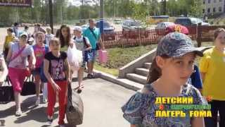 Фильм о детском лагере Фома 2015