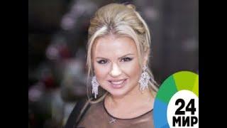Анна Семенович: Раз в 5 лет мне нужно менять мужчину - МИР 24