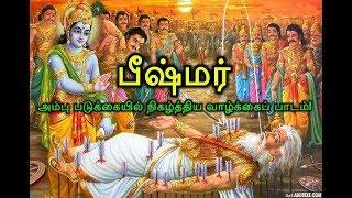 பீஷ்மர் : அம்பு படுக்கையில் நிகழ்த்திய வாழ்க்கைப் பாடம்!