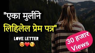 Marathi Love Letter | Marathi love story | school life love story marathi | Dream stories marathi screenshot 3