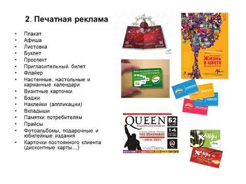 Презентация на тему продвижение товара реклама достала реклама в интернете