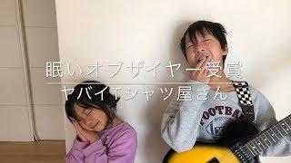【kensei&tukuyo】眠いオブザイヤー受賞/ヤバイTシャツ屋さん をカバーしてみた!11歳&6歳!