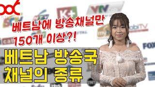 베트남 방송국 정리 - 베트남 방송채널만 150개 이상…
