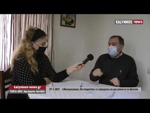 27-1-2021 Ι.Μαστροκούκος: Να σταματήσει η ο Δήμαρχος να μας κουνά το το δάχτυλο