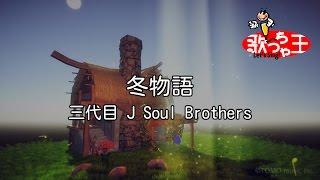 【カラオケ】冬物語/三代目 J Soul Brothers