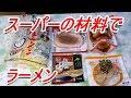 スーパーの材料で豚骨醤油ラーメン!煮卵・大判チャーシュー Japan Ramen [頑固おや…