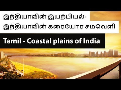 Tamil - Indian geography - Coastal plains of India  இந்தியாவ