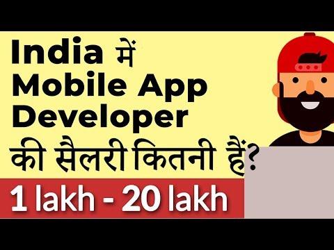 Salary: Mobile App Developer Salary In India (in Hindi) | IndiaUIUX