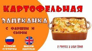 Картофельная запеканка с фаршем и сыром (Potato casserole with minced meat and cheese)