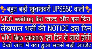 ✨बहुत बड़ी खुशखबरी UPSSSC वालो✨ | LEKHPAL VACANCY | VDO VACANCY | WAITING LIST | D.V date update