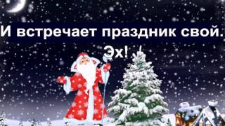 Клип-караоке 'Ой! Летят летят снежинки'
