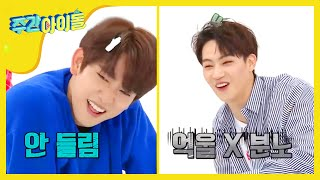 (Weekly Idol EP.324) GOT7 JB vs JINYOUNG Sole Wrestle no.1 [JB VS 진영 '발바닥 격투기 1']
