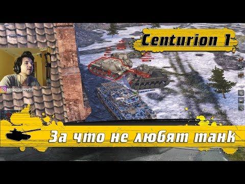 WoT Blitz - Крутой танк забытый рандомом ● Фишки и косяки Centurion 1  Центурион (WoTB)
