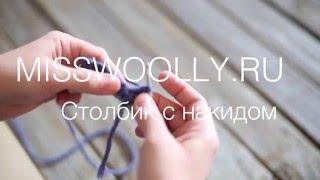 Как вязать столбик с накидом крючком. Видео уроки вязания крючком для начинающих.