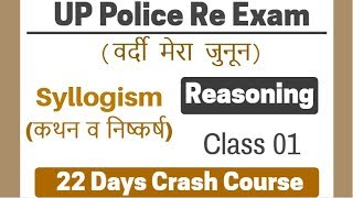 Class 01 || # UP Police Re exam | 22 Days Crash Course | Reasoning | by Vivek Sir | Syllogism