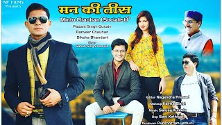 Maan Ki Tees Latest Gahwali Song sahab Singh Ramola Mintu Chauhan