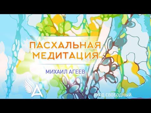 ПАСХАЛЬНАЯ МЕДИТАЦИЯ – Михаил Агеев