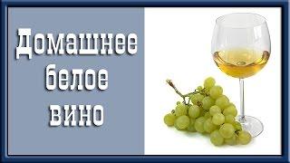 Как сделать домашнее вино? Белое вино(Как сделать домашнее вино? Белое вино https://www.youtube.com/user/TVOJTOVAR - НЕВЕРОЯТНЫЕ ВЫГОДЫ! Уважаемые зрители. Если..., 2015-05-13T18:58:24.000Z)