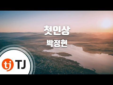 [TJ노래방] 첫인상 - 박정현 (first impression - Lena Park) / TJ Karaoke