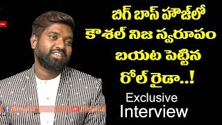 Bigg Boss Telugu 2 : Roll Raida Shocking Comments On Kaushal Behavior|Exclusive Interview|Film Jalsa
