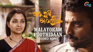 Ottamuri Velicham | Malayoram Poothidaan Song | Vinitha Koshy, Deepak Parambol |Rahul Riji Nair