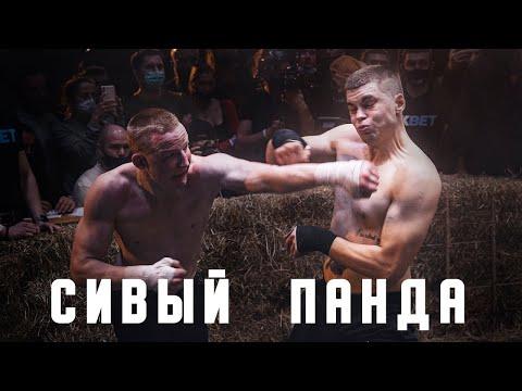 Михаил Сивый vs. Андрей Панда/ главный бой вечера/ TDFC 6/ бой на голых кулаках