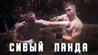 MIkhail Siviy vs. Andrey Panda/ main event/ bare-knuckle fight/ TDFC 6