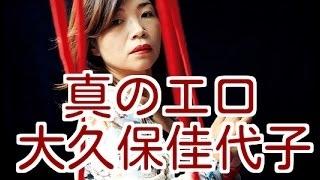 稀代の女エロ芸人 大久保佳代子、 ロマンポルノで真のエロに開眼す! 関...